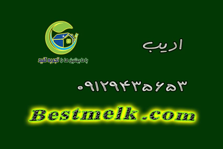 مشاور املاک مروارید سعادت آباد