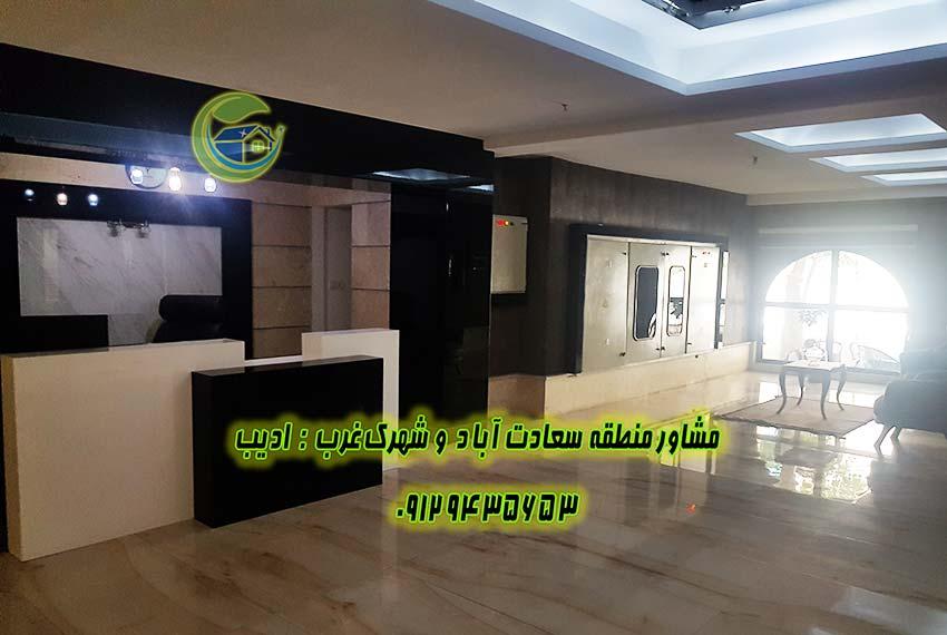 2قیمت آپارتمان خیابان مجد سعادت آباد