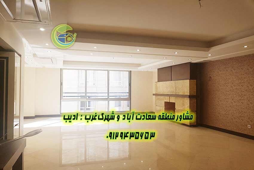 آپارتمان ۲۲۰ متری سعادت اباد