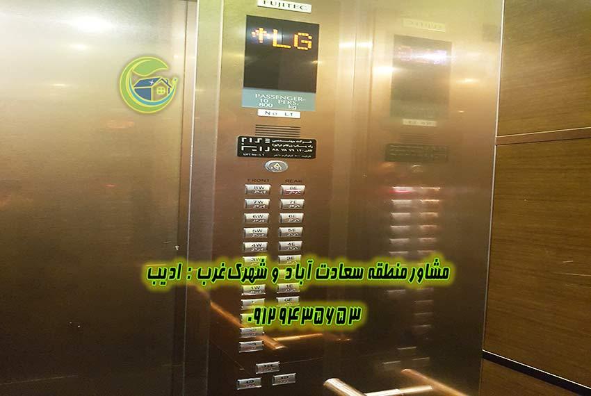 سعادت آباد مروارید خرید آپارتمان 190 متری