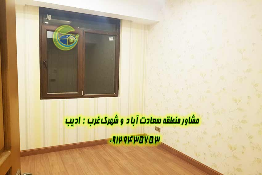آپارتمان 150 متری سعادت ابااد