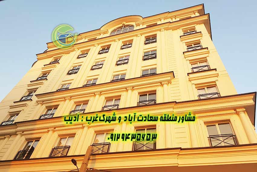 آپارتمان 300 متری