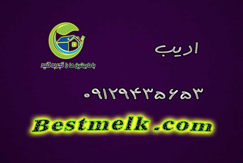 املاک مروارید سعادت آباد