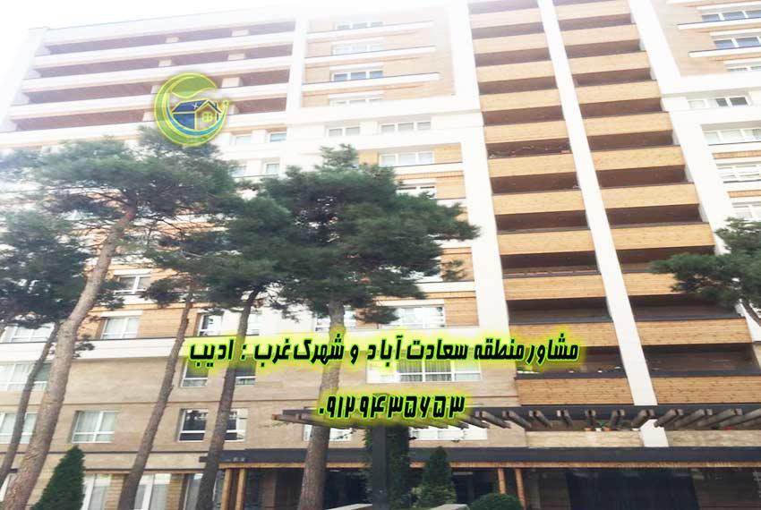 خرید آپارتمان در باغ بهشت سعادت آباد