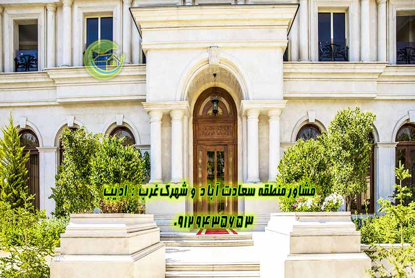 فروش اپارتمان سعادت آباد