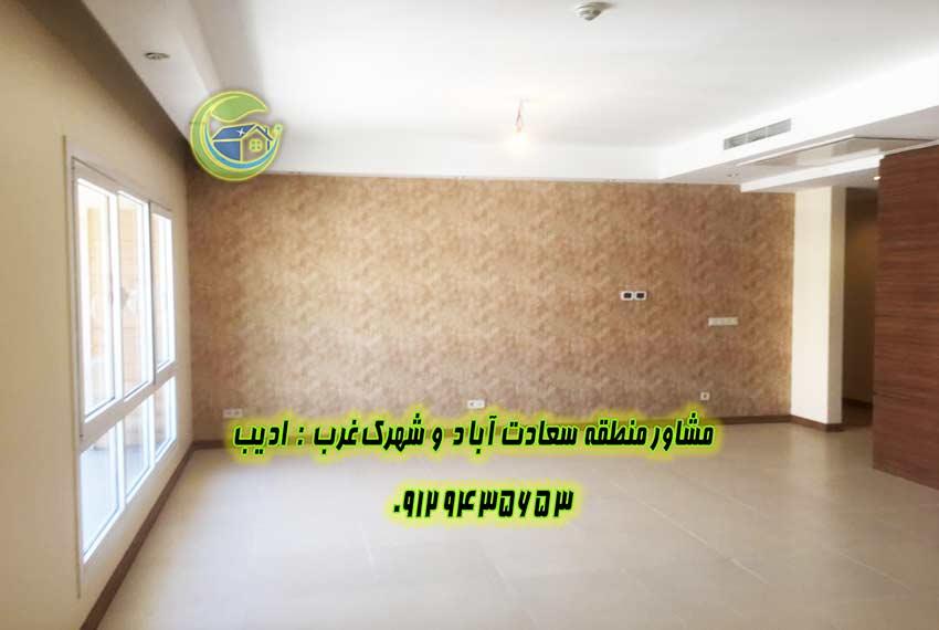 مشاور املاک سعادت آباد