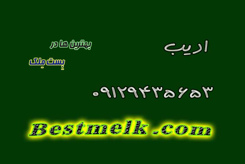 املاک ادیب سعادت آباد
