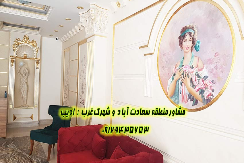 رهن کامل آپارتمان 24 متری سعادت آباد
