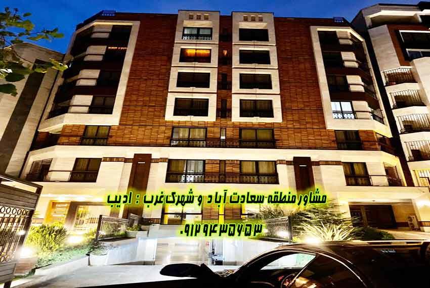 فروش اپارتمان 140 متری صرافها