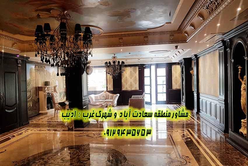 قیمت آپارتمان در سعادت آباد