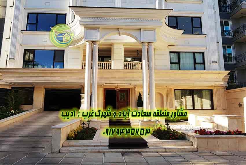 قیمت خرید و فروش برج باغ در سعادت اباد