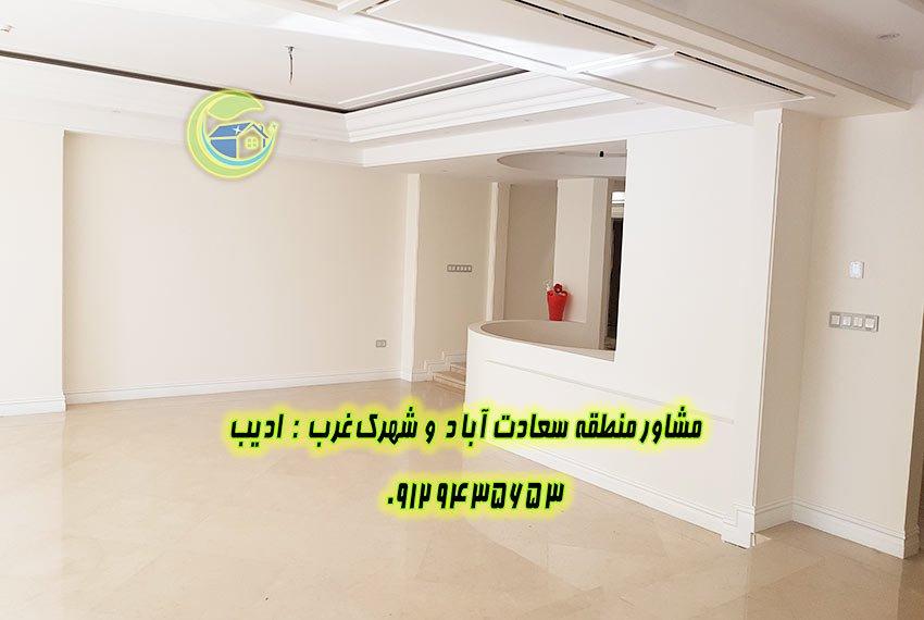 علامه خرید آپارتمان 300 متری