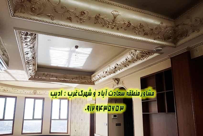 اجاره آپارتمان کلاسیک فرهنگ