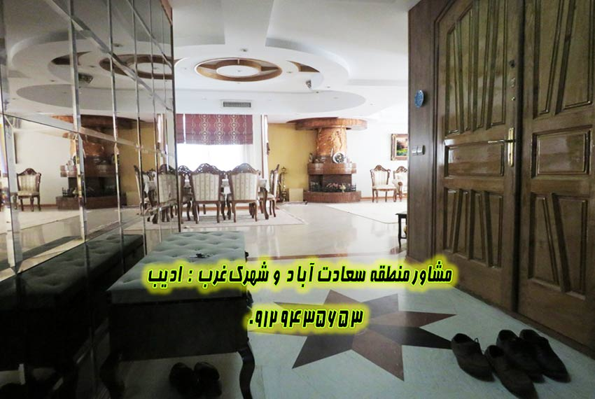 خرید خانه 4 خواب در سعادت آباد