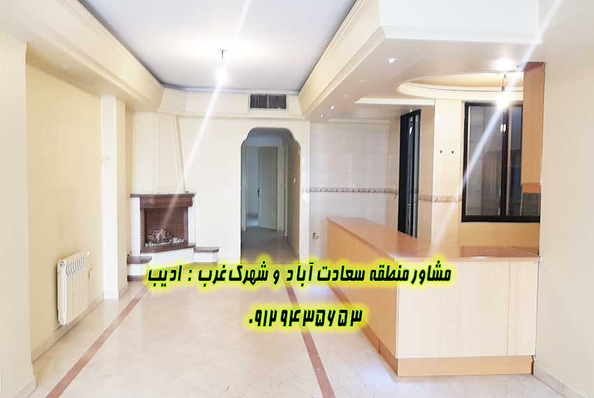 قیمت خانه 145 متری سعادت آباد