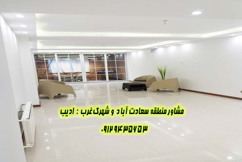خرید و فروش آپارتمان 145 متری در سعادت آباد