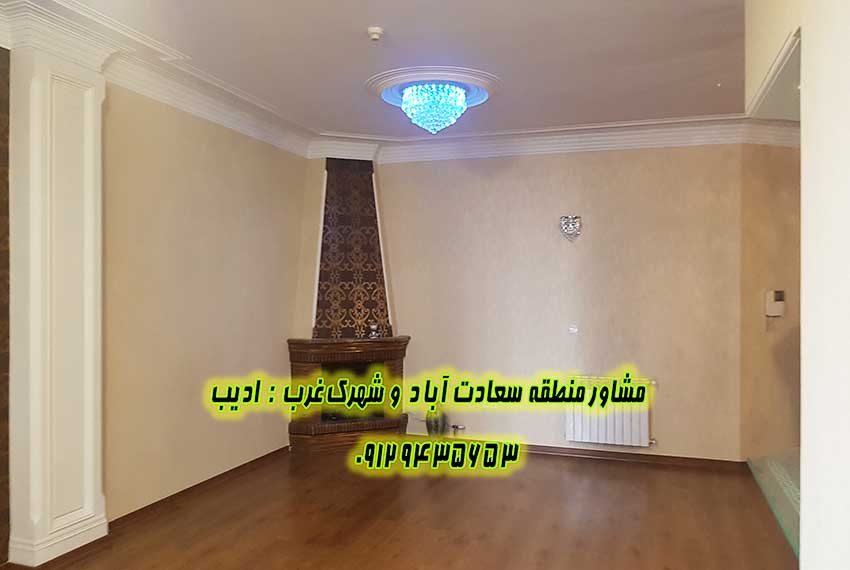 130 متر فروش اپارتمان سعادت آباد