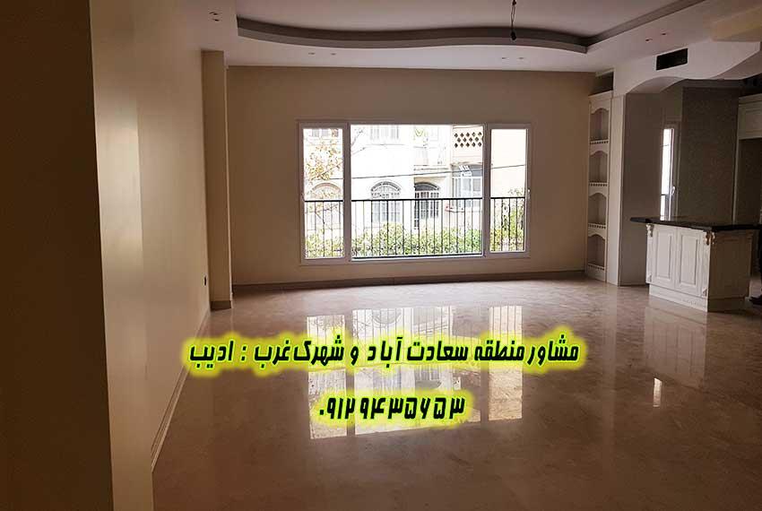 آپارتمان 130 متری در شهرک غرب