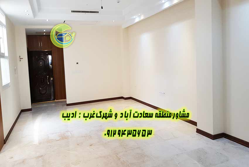 املاک سعادت آباد خرید و فروش