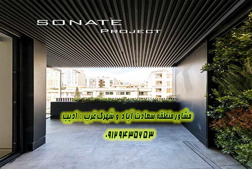بلوار 24 متری ساختمان سونات