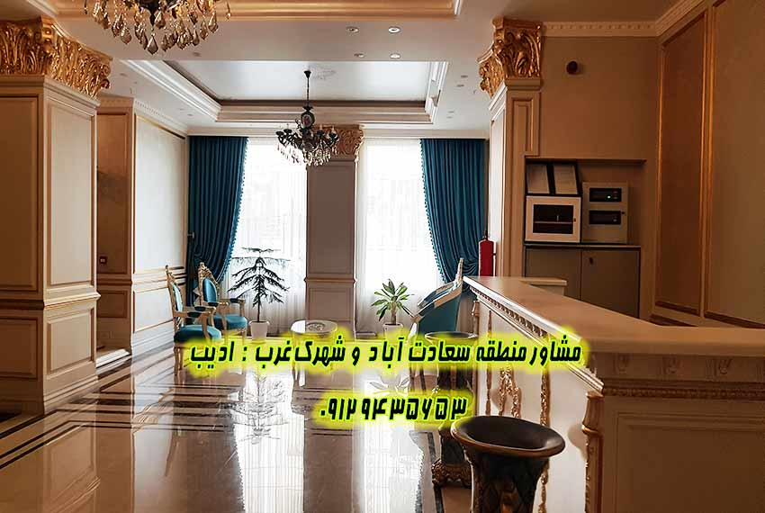 خرید آپارتمان 140 متری بلوار شهرداری
