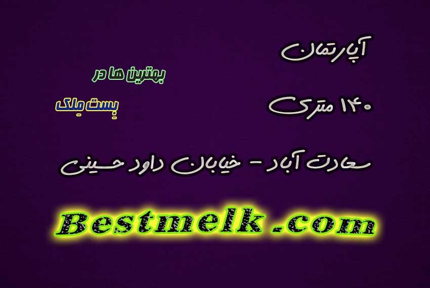 خرید آپارتمان 140 متری خیابان داود حسینی