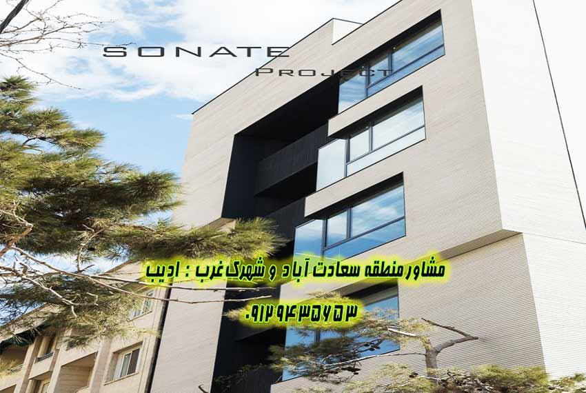 خرید آپارتمان 230 متر سعادت آباد