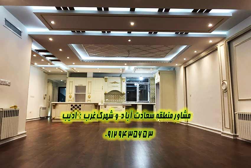 خرید اپارتمان 130 متری در سعادت آباد