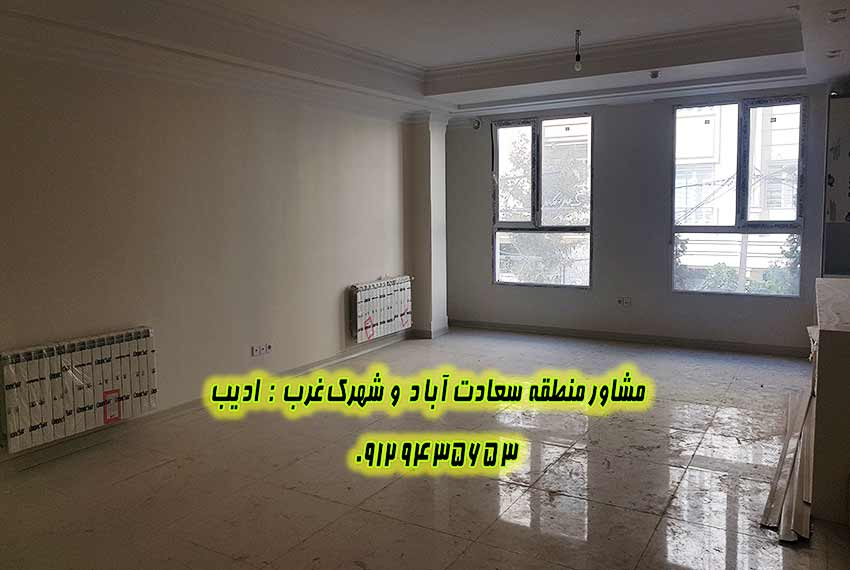 خرید خانه 155 متری سعادت آباد