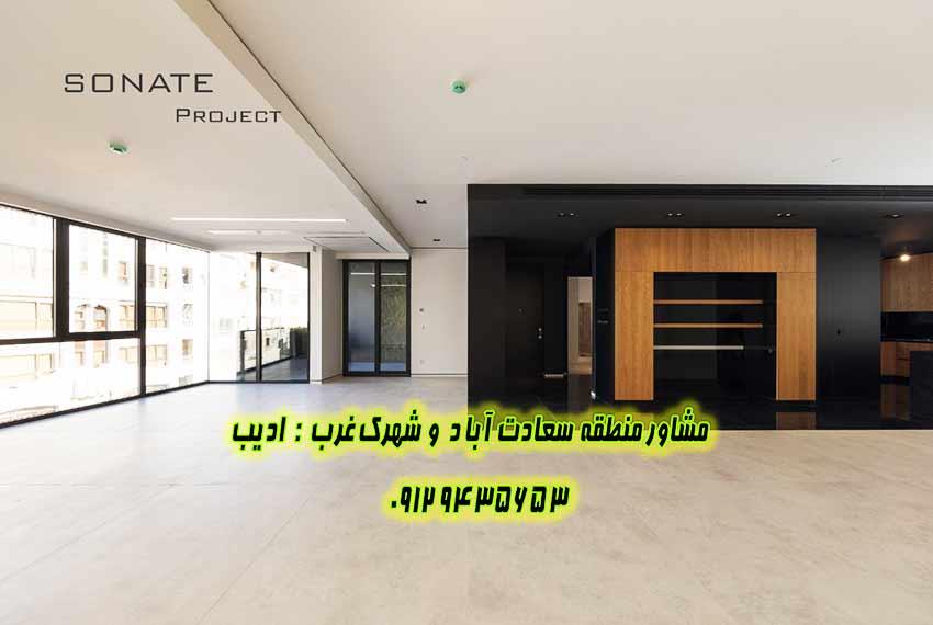 فروش آپارتمان پروژه سونات سعادت آباد