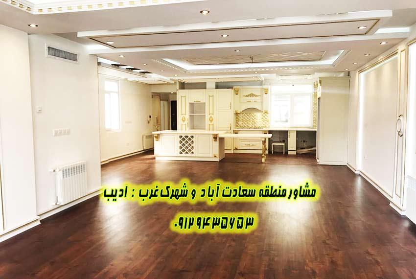 فروش آپارتمان 130 متری سعادت آباد