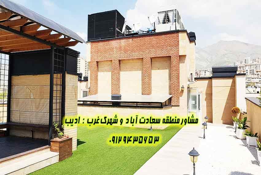 قیمت خرید و فروش آپارتمان در سعادت آباد