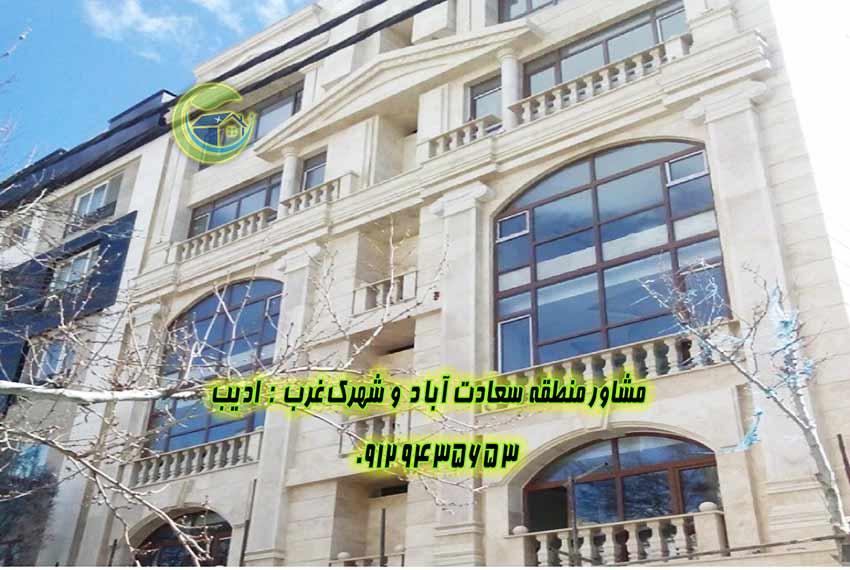 خرید آپارتمان سعادت آباد 140 متر بالای کاج