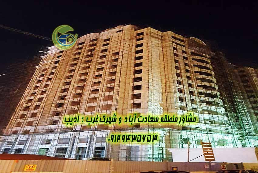خرید و فروش برج در سعادت آباد