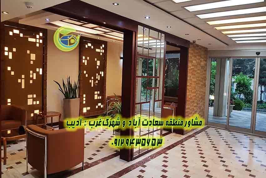 شهرک غرب برج مهستان خیابان ایران زمین