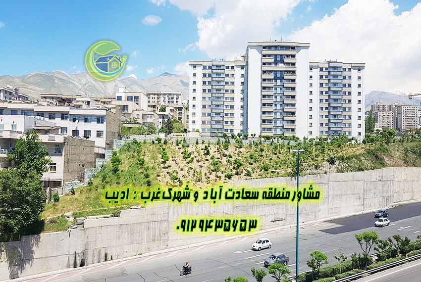 قیمت آپارتمان سعادت آباد میدان شهرداری