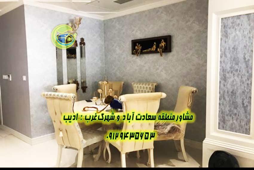 قیمت آپارتمان 140 متر خیابان دهم سعادت آباد