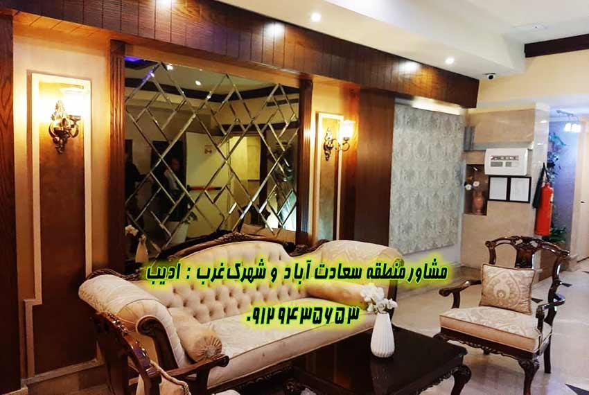 خرید آپارتمان در سعادت آباد خیابان شاهد