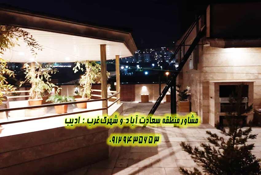 خرید آپارتمان در سعادت آباد