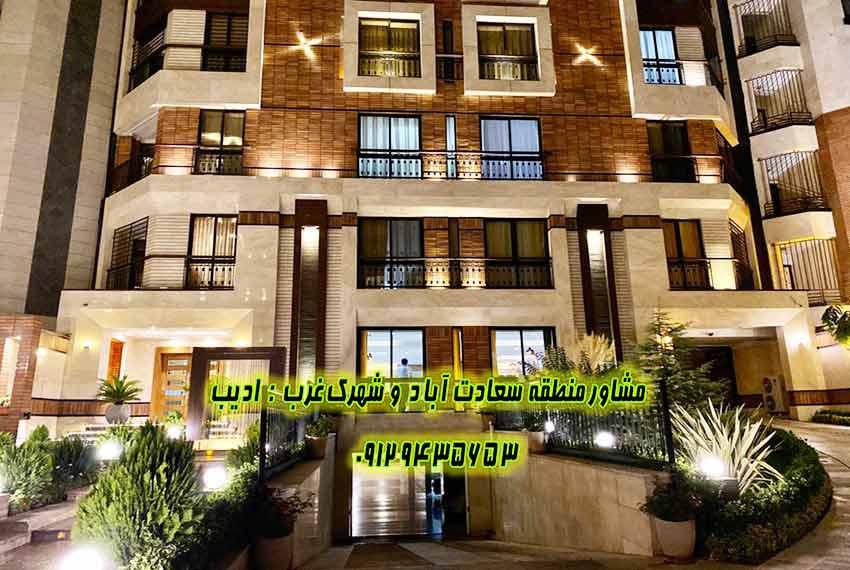 خرید آپارتمان 140 متر خیابان پانزدهم سعادت آباد