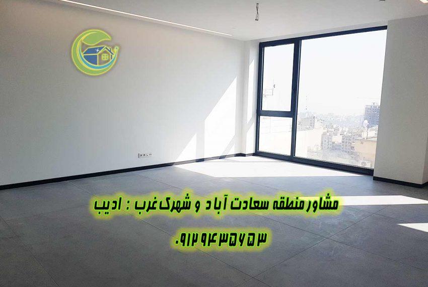خرید اپارتمان خیابان مروارید سعادت اباد