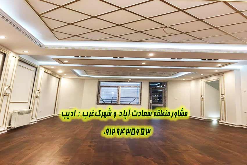 فروش آپارتمان بازسازی شده در سعادت آباد