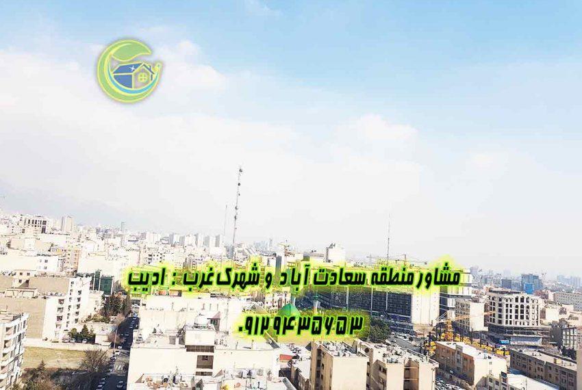 فروش آپارتمان خیابان مروارید سعادت آباد
