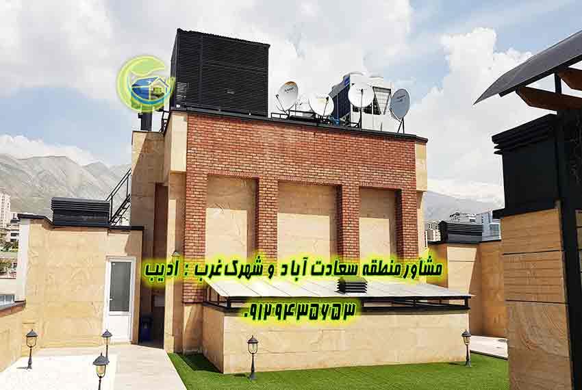 فروش سعادت آباد 140 متر داود حسینی