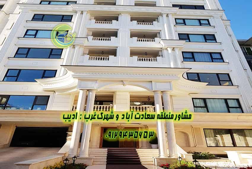 قیمت خرید برج باغ 300 متری سرو شرقی