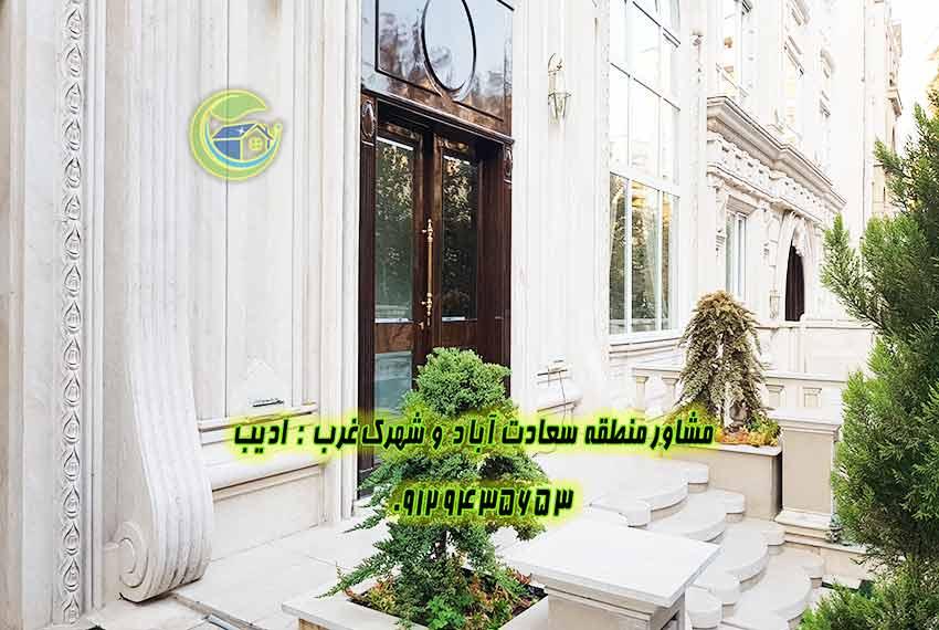 خرید آپارتمان سعات آباد