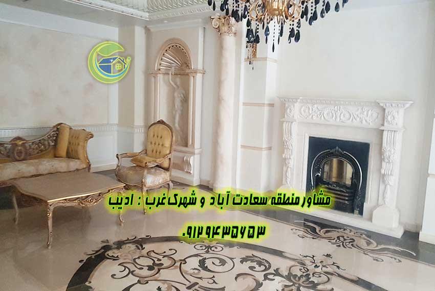 خرید آپارتمان 140 متر سعادت آباد