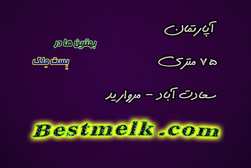 خیابان مروارید سعادت اباد