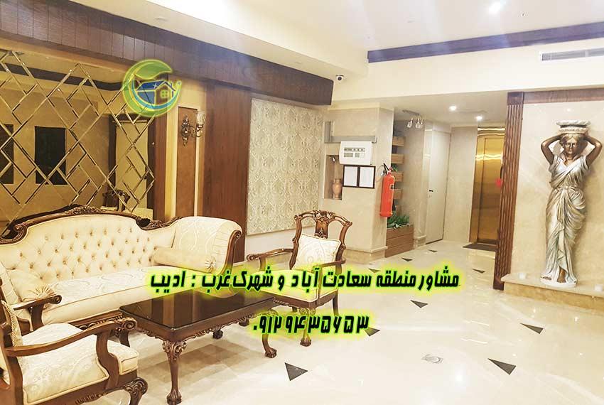 فروش آپارتمان 150 متری سعادت آباد