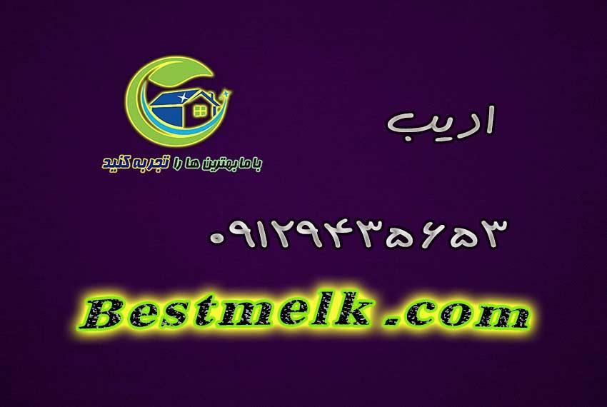 املاک_سعادت_آباد
